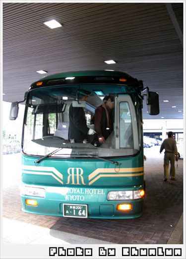 リーガロイヤルホテル京都 RIHGA ROYAL HOTEL KYOTO - 接駁車