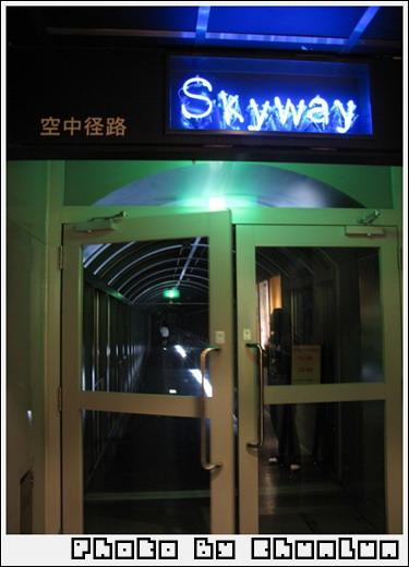 京都站 - Skyway