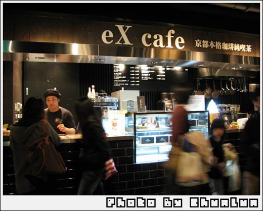 京都站 - eX Cafe京都本格珈琲純喫茶