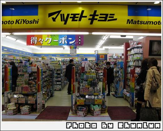 京都站 - 藥妝店