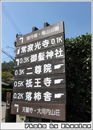 嵐山 - 路標