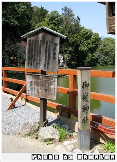 御髮神社 - 入口