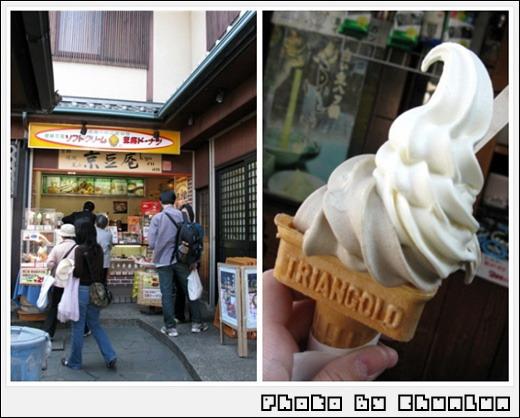 京豆庵 - 黑豆黃豆冰淇淋