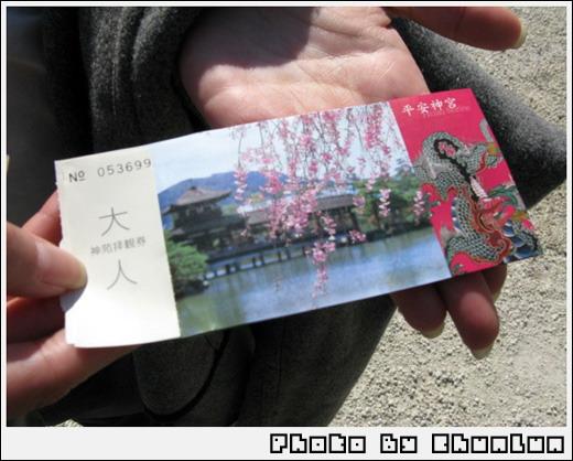 平安神宮 - 門票