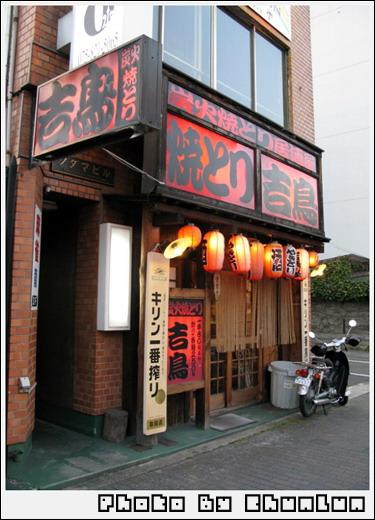 吉鳥居酒屋 - 店門