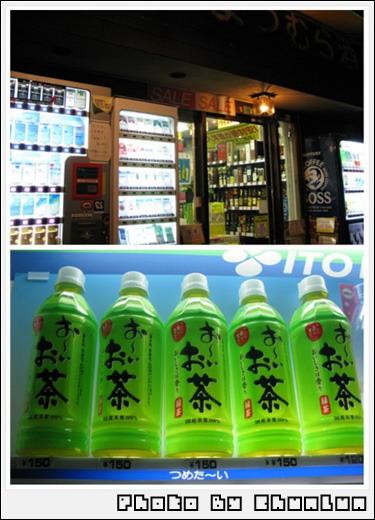 菸酒商店 & 綠茶