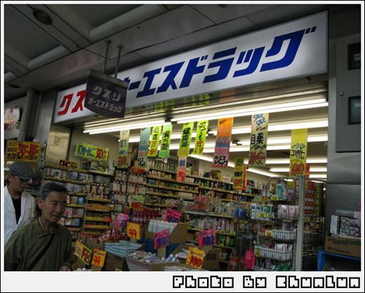 オーエスドラツグ 三条店