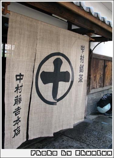 中村藤吉本店 - 店門