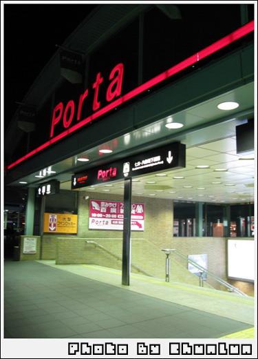 Porta - 門口