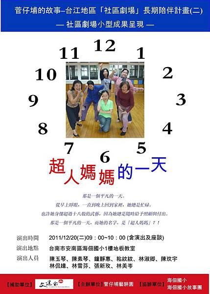 海佃演出dm-20111218.JPG