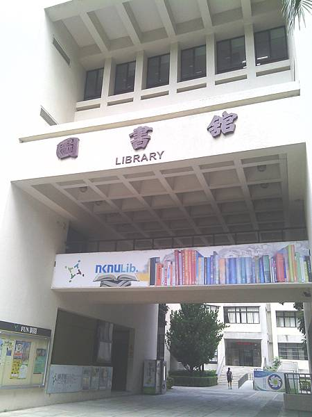 20131003第一次拿到學生證去圖書館