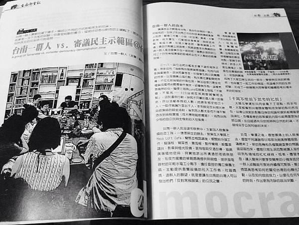台南都會報2014年9月