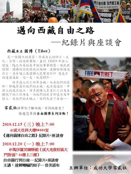邁向西藏自由之路-紀錄片與座談會.JPG