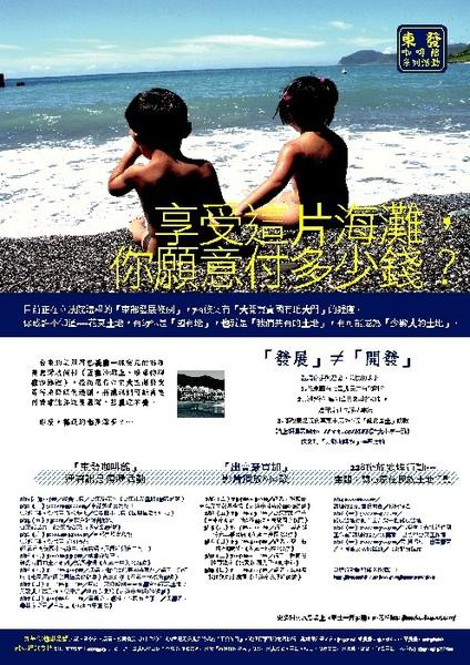 @東發-海灘篇_2-001.jpg