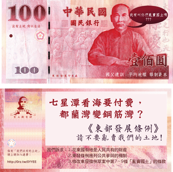 建國百年紀念海報.jpg