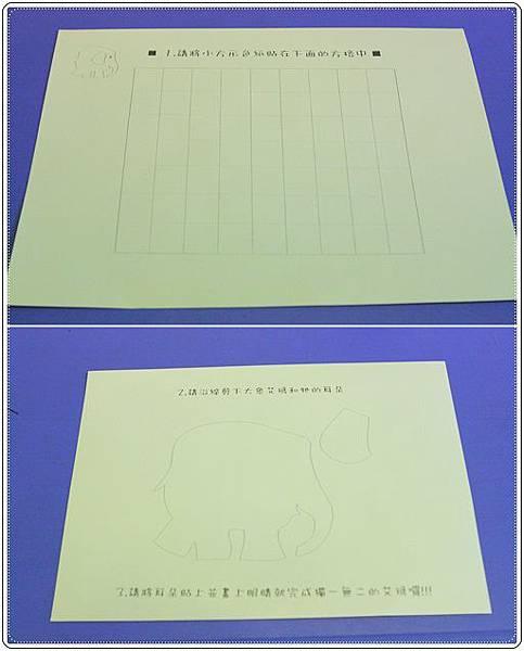 大象艾瑪勞作 (1)