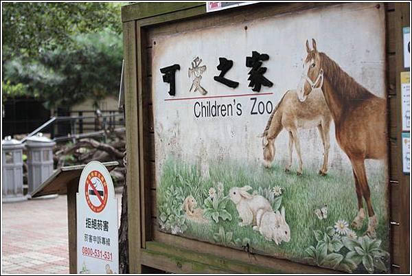 新竹市立動物園 (4)