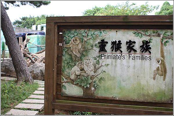 新竹市立動物園 (7)