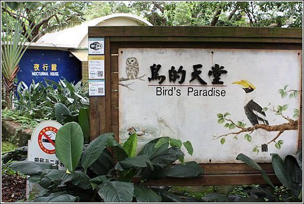 新竹市立動物園 (33)