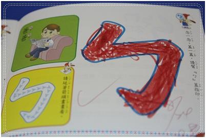 注音符號教學 16