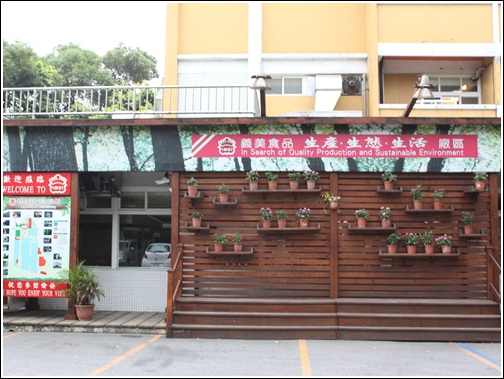 義美食品觀光工廠 (2)