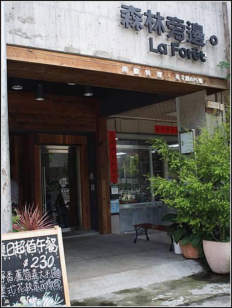 森林旁邊餐廳 (1)