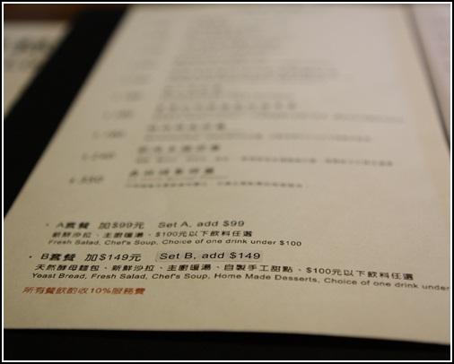 森林旁邊餐廳 (13)