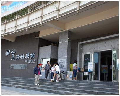 樹谷生活科學館 (8)