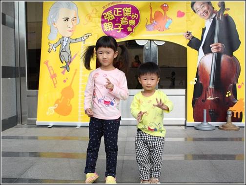 張正傑親子音樂會 (1)