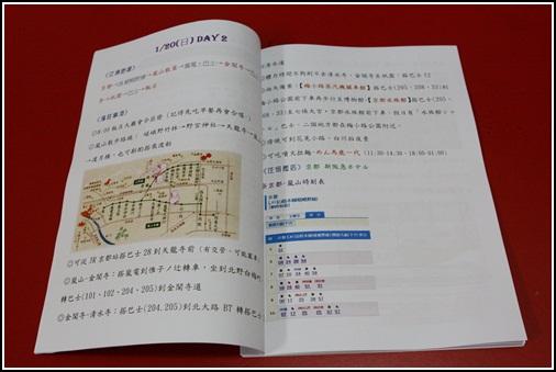行程表 (5)