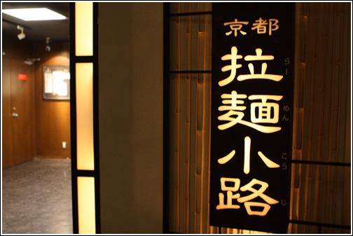 京都拉麵小路 (2)