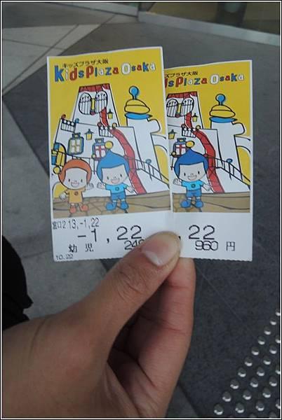 Kids Plaza Osaka (2)