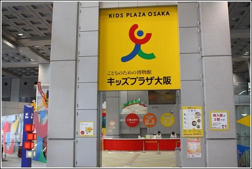 Kids Plaza Osaka (4)