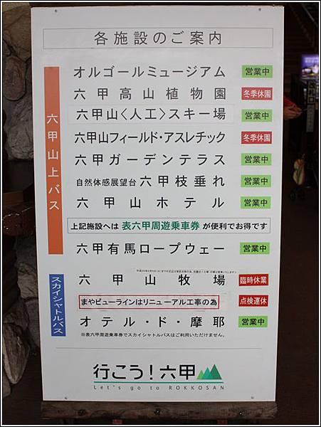 六甲山滑雪場 (6)