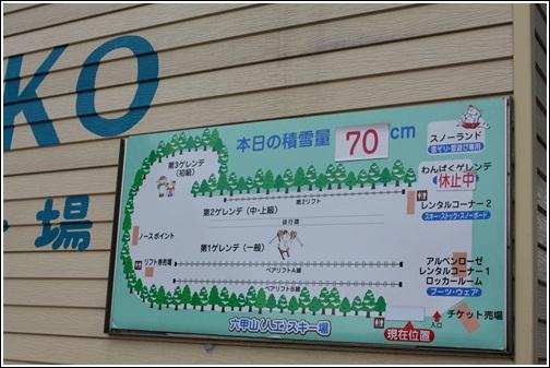 六甲山滑雪場 (17)
