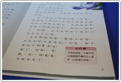 床邊故事 (6)