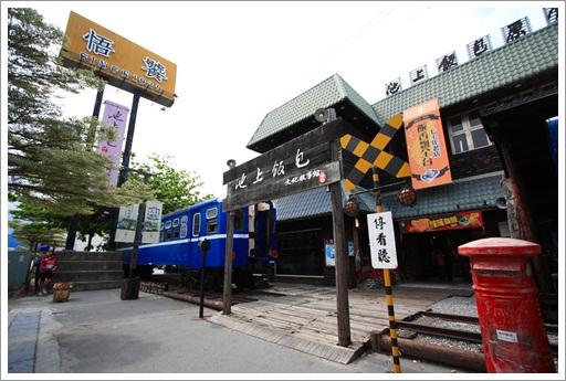 池上飯包文化故事館 (1)