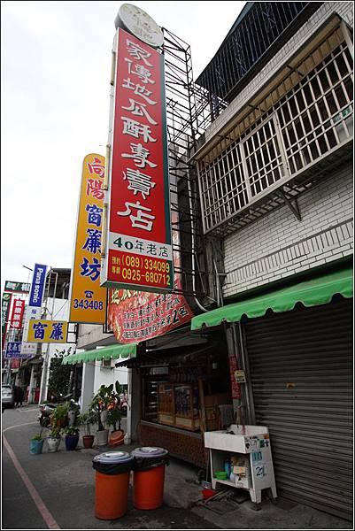 台東之旅 (4)