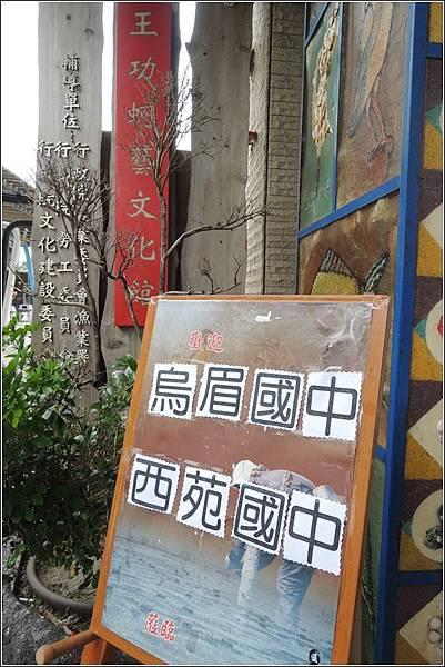 王功生態之旅 (25)