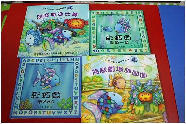 彩虹魚 (1)