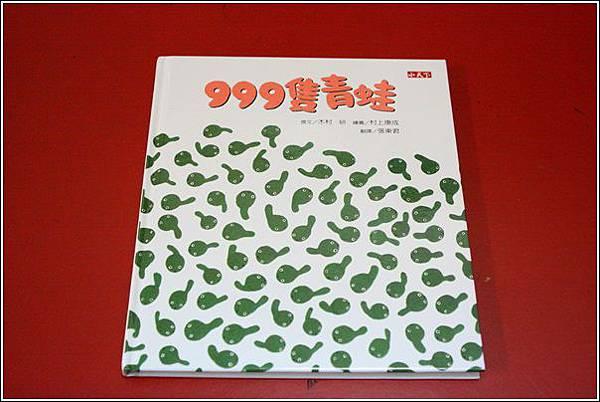 999隻青蛙勞作 (1)
