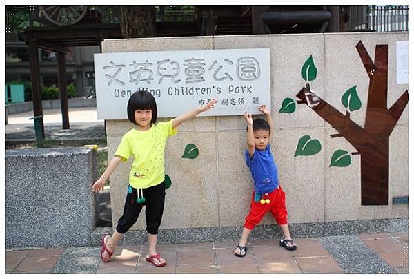 文英兒童公園 (1)