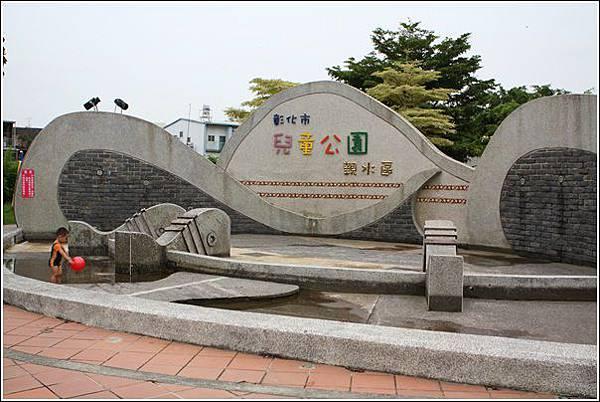 彰化市兒童公園 (1)