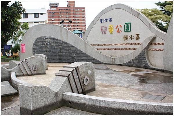 彰化市兒童公園 (2)