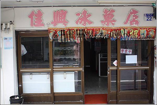 佳興冰菓店 (1)