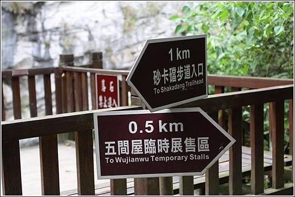 砂卡礑步道 (28)
