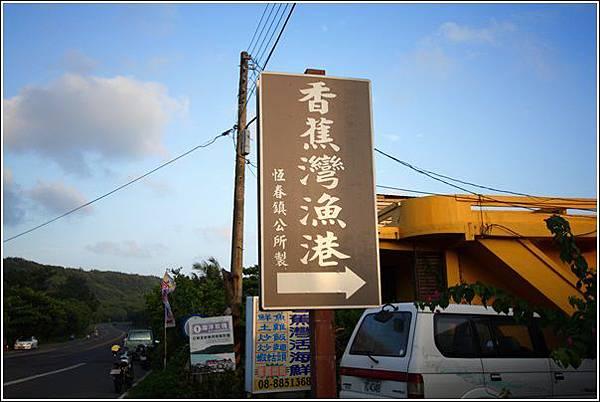 香蕉灣戲水 (1)