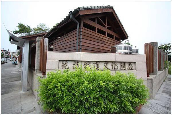 鐵道藝術村 (1)