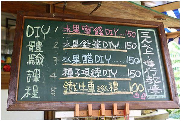 幸福20號農場 (4)