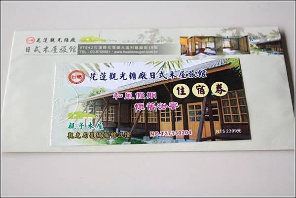 花蓮糖廠日式木屋 (3)